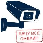 Интернет магазин безопасности в г.Белая Церковь Бачу Все